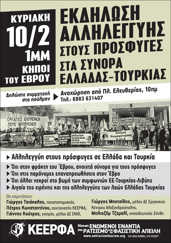 Έβρος: Αντιρατσιστική συγκέντρωση την Κυριακή στα ελληνοτουρκικά σύνορα