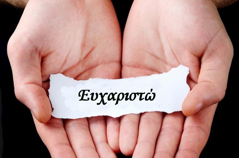 Ευχαριστήρια επιστολή προς τους γιατρούς και το νοσηλευτικό προσωπικό του Νοσοκομείου Αλεξανδρούπολης