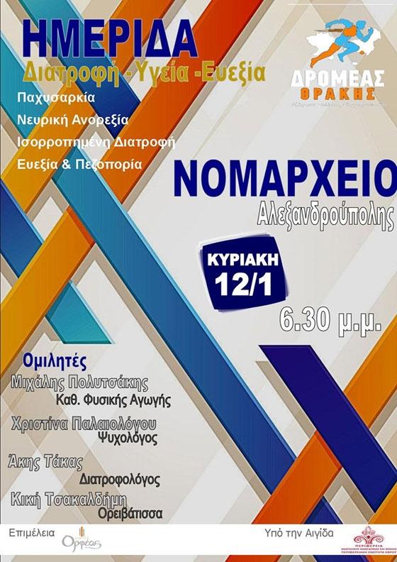 Ημερίδα με θέμα: Διατροφή - Υγεία - Ευεξία στο Νομαρχείο Αλεξανδρούπολης