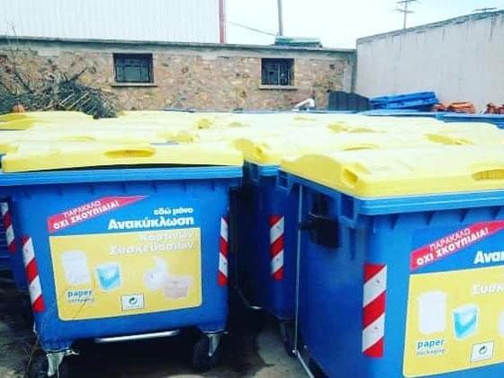 Κίτρινοι κάδοι ανακύκλωσης στην Αλεξανδρούπολη για έντυπο χαρτί