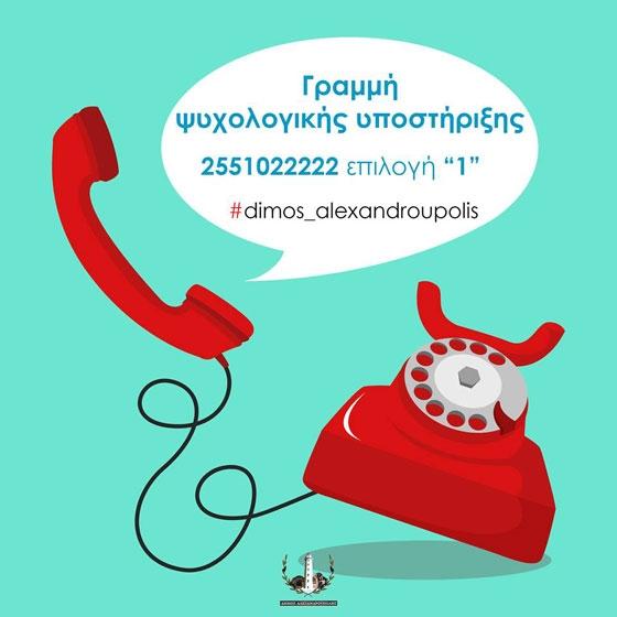 Συνεχίζει τη λειτουργία της η τηλεφωνική γραμμή ψυχολογικής υποστήριξης του Δήμου Αλεξανδρούπολης