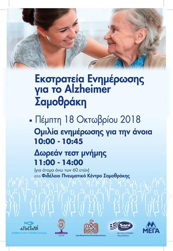 Δωρεάν τεστ μνήμης και ενημερωτική ομιλία για την άνοια στην Σαμοθράκη