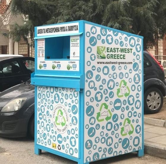 Αυτός είναι ο κάδος ανακύκλωσης ρούχων