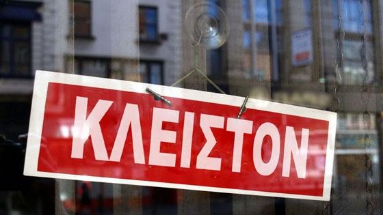 Αλεξανδρούπολη: Κλειστά τα καταστήματα την 14η Μαΐου