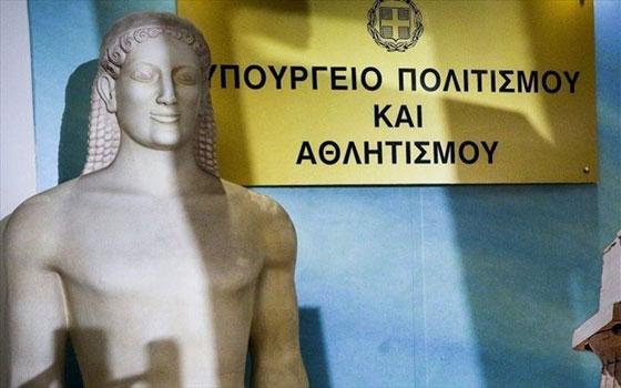 ΥΠΠΟΑ: 1.350.000 ευρώ για δράσεις Πολιτισμού στις Περιφέρειες