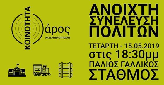 Ανεξάρτητη Κοινότητα Φάρος Αλεξανδρούπολης: Ανοιχτή Συνέλευση Πολιτών στον Παλιό Γαλλικό Σταθμό