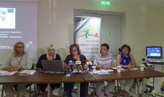 Νέα κινητή μονάδα έγκαιρης διάγνωσης γυναικολογικού καρκίνου απέκτησε ο Σύλλογος Καρκινοπαθών «ΣυνεχίΖω» (video)