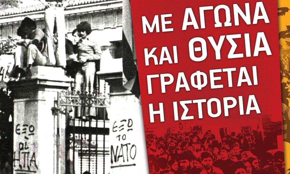 Εκδηλώσεις της ΚΝΕ για το Πολυτεχνείο σε Αλεξανδρούπολη & Ορεστιάδα