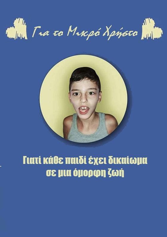Έβρος: Αγώνας ποδοσφαίρου με σκοπό τη συγκέντρωση χρημάτων για την θεραπεία του μικρού Χρήστου