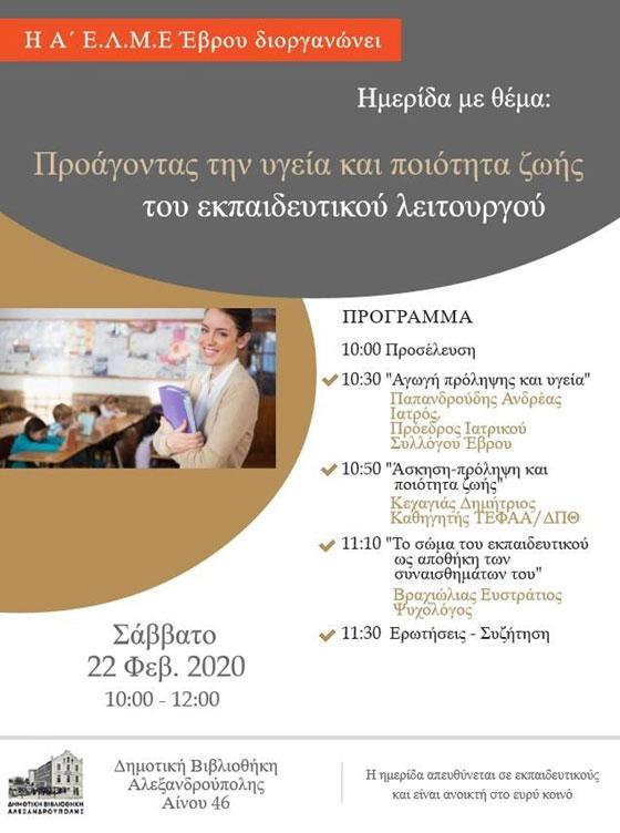 Ημερίδα της Α' ΕΛΜΕ Έβρου: «Προάγοντας την υγεία & ποιότητα ζωής του εκπαιδευτικού λειτουργού»