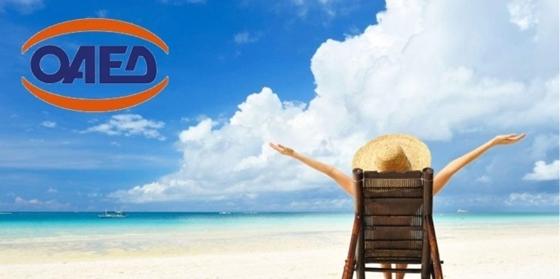 ΟΑΕΔ: Επιμηκύνεται το τρέχον πρόγραμμα κοινωνικού τουρισμού