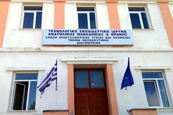 Ν. Γκαρά: «Η Κυβέρνηση υποβαθμίζει τη Νοσηλευτική Διδυμοτείχου και δεν προχωρά την ίδρυση νέων τμημάτων στο ΔΠΘ»