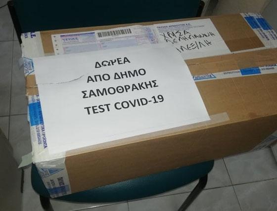 100 τεστ ανίχνευσης κατά του Covid-19 δώρησε στο Κέντρο Υγείας του νησιού ο δήμος Σαμοθράκης
