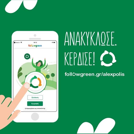 Ξεκίνησε η νέα διαδικτυακή πλατφόρμα ανακύκλωσης του Δήμου Αλεξανδρούπολης