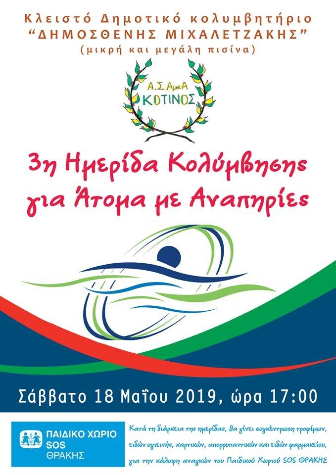3η Κολυμβητική ημερίδα για ΑμεΑ «ΚΟΤΙΝΟΣ» - Συγκέντρωση ειδών πρώτης ανάγκης για το χωριό SOS