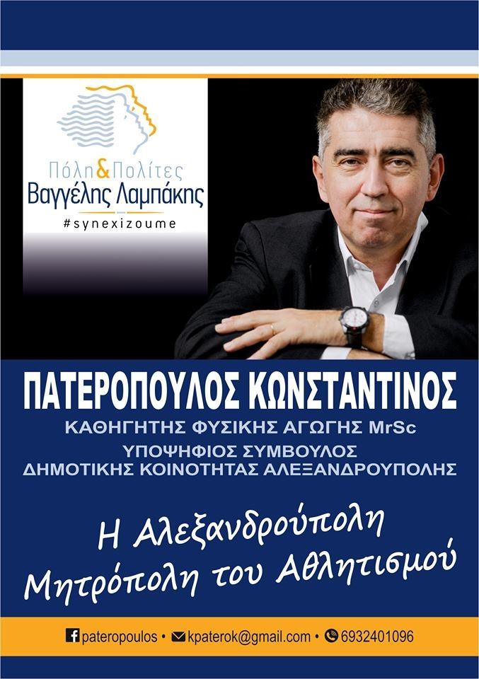 Την ψήφο μας στη 2η κάλπη, αυτή της Δημοτικής Κοινότητας Αλεξανδρούπολης διεκδικεί ο Κώστας Πατερόπουλος
