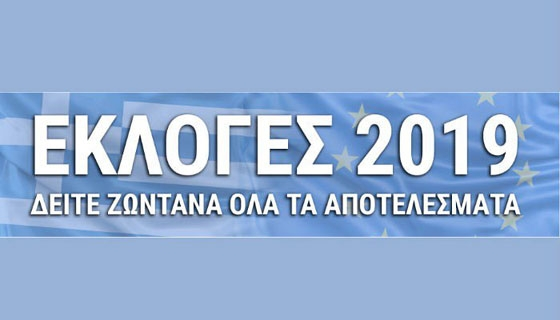 Εκλογές 2019: Δείτε LIVE τα αποτελέσματα Ευρωεκλογών και Δημοτικών Εκλογών