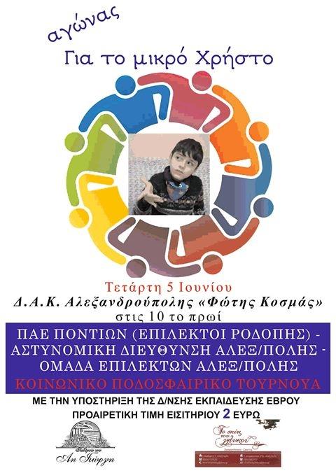 Αλεξανδρούπολη: Φιλανθρωπικός αγώνας ποδοσφαίρου για τον 8χρονο Χρήστο