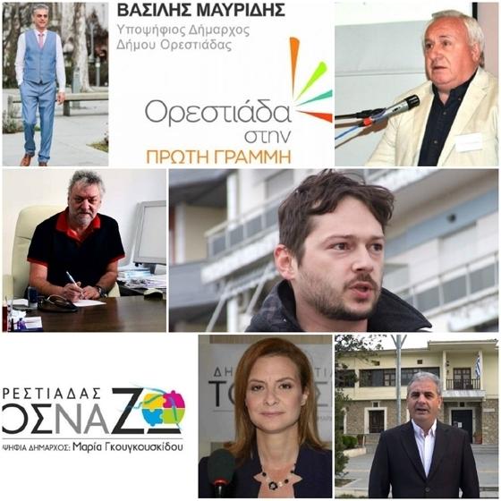 Οι σταυροί των υποψηφίων συμβούλων στον δήμο Ορεστιάδας