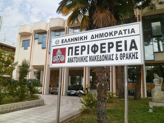 Αυτό είναι το νέο Περιφερειακό Συμβούλιο Ανατολικής Μακεδονίας-Θράκης