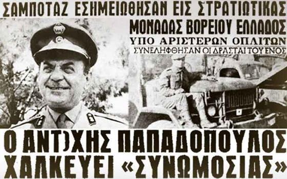 """11 Ιουνίου: Ο Παπαδόπουλος και το """"σαμποτάζ του Έβρου"""""""