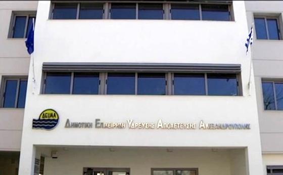 Προσλήψεις 11 ατόμων στη ΔΕΥΑ Αλεξανδρούπολης