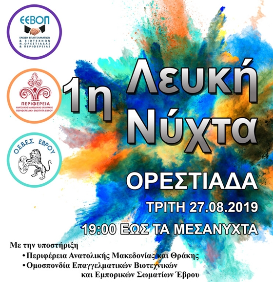 Ορεστιάδα: Όλα έτοιμα για την 1η Λευκή Νύχτα: 8 μουσικές σκηνές θα στηθούν στο κέντρο της πόλης