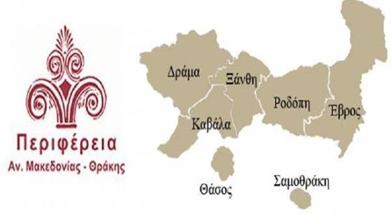 Περιφέρεια ΑΜ-Θ: Ορίστηκαν οι χωρικοί και θεματικοί αντιπεριφερειάρχες από τον Χρήστο Μέτιο