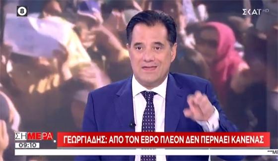 Άδωνης Γεωργιάδης: «Από τον Έβρο πλέον δεν περνάει κανένας»