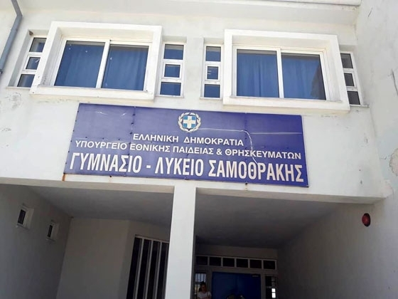 Ερώτηση ΚΚΕ για τα εκπαιδευτικά κενά στο ΓΕΛ Σαμοθράκης