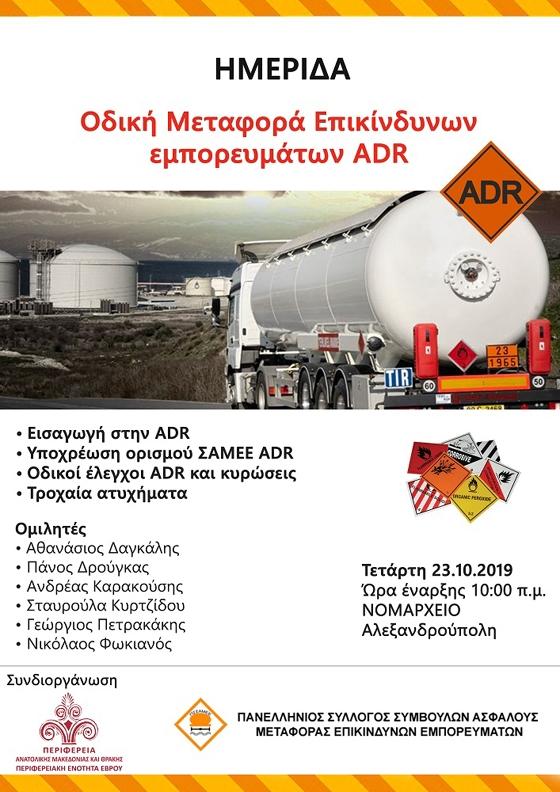 Ημερίδα στην Αλεξανδρούπολη με θέμα «Οδική Μεταφορά Επικίνδυνων Εμπορευμάτων ADR»