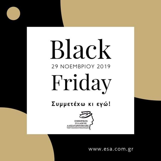 Η Αλεξανδρούπολη σε ρυθμούς «Black Friday»