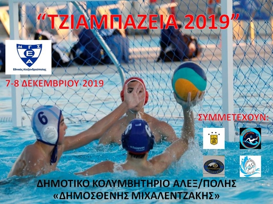 """Αλεξανδρούπολη: Διεθνές τουρνουά πόλο παίδων """"ΤΖΙΑΜΠΑΖΕΙΑ 2019"""""""