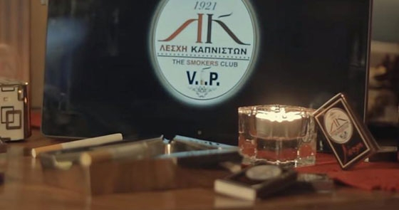 Λέσχες για καπνιστές: Φρένο στη δημιουργία τους βάζει η Εθνική Αρχή Διαφάνειας