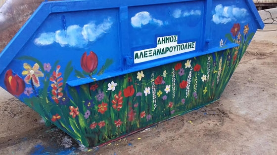 Αλεξανδρούπολη: Έδωσαν χρώμα & ομορφιά στους κάδους ανακύκλωσης