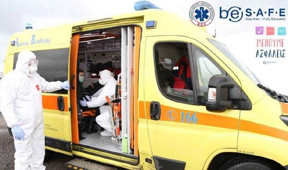 ΕΚΑΒ: Επιχειρησιακό πρόγραμμα ελέγχου ετοιμότητας, εκπαίδευσης & ασκήσεων στη Σαμοθράκη