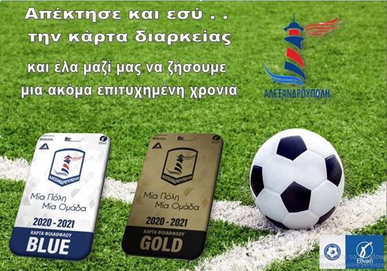 Αλεξανδρούπολη F.C: Ξεκίνησε η διάθεση των εισιτηρίων διαρκείας