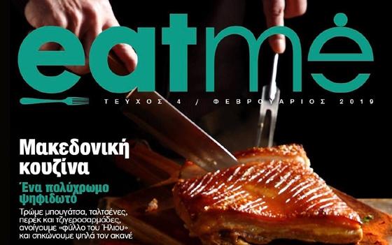 Το τέταρτο τεύχος του eatme είναι αφιερωμένο στη Μακεδονία και τις γεύσεις της.