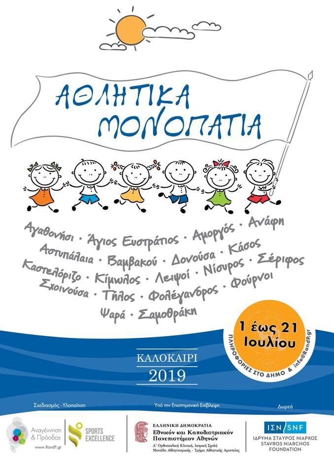 Τα «Αθλητικά Μονοπάτια» φέτος το καλοκαίρι οδηγούν στη Σαμοθράκη!