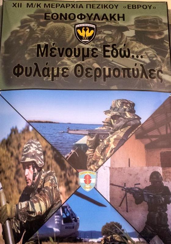 """""""Μένουμε εδώ... Φυλάμε Θερμοπύλες"""": Η Μεραρχία Πεζικού Αλεξανδρούπολης προβάλλει το έργο της Εθνοφυλακής"""