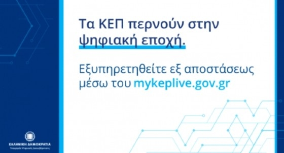 Ορεστιάδα: Εξ αποστάσεως εξυπηρέτηση από τα ΚΕΠ μέσω myKEPlive