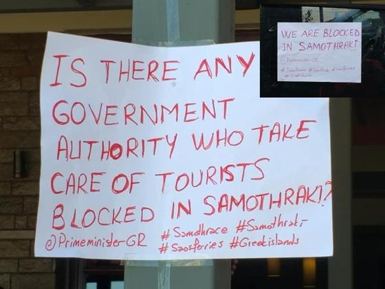 Οι... εγκλωβισμένοι της Σαμοθράκης στέλνουν το δικό τους μήνυμα