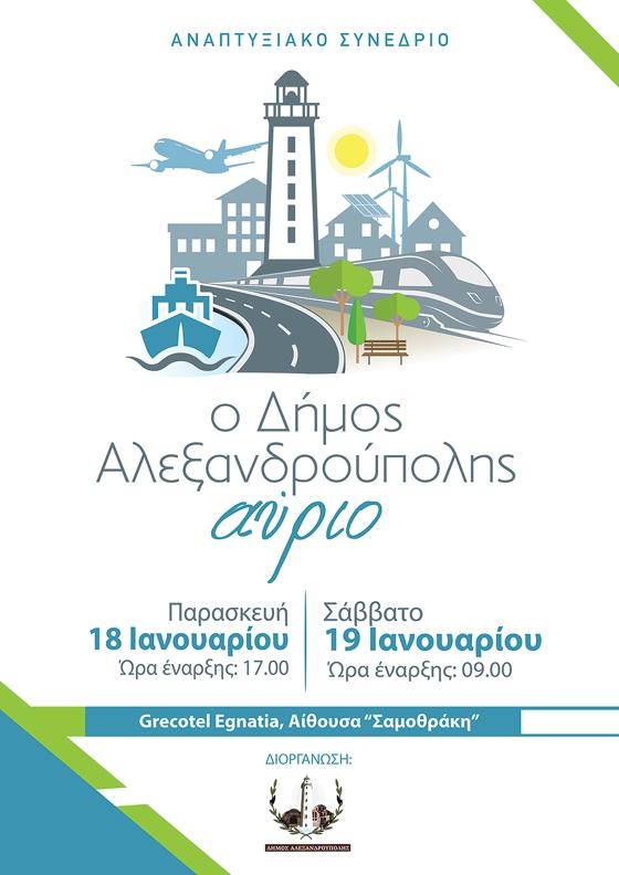 """Η Δημοτική Αρχή μας προσκαλεί να γνωρίσουμε την """"Αλεξανδρούπολη του Αύριο"""""""
