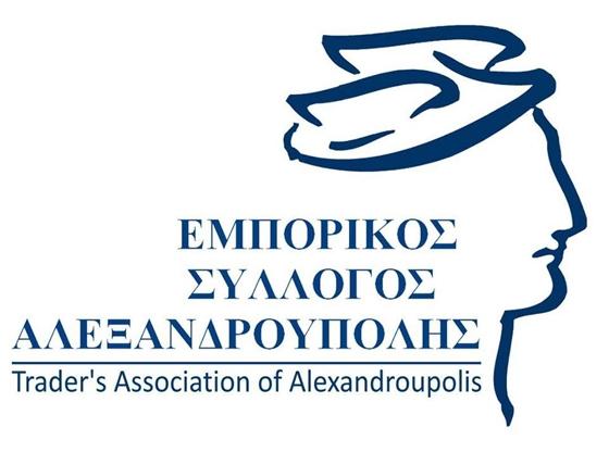 Εκ νέου εκλογές στον Εμπορικό Σύλλογο Αλεξανδρούπολης
