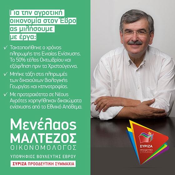 Μαλτέζος Μενέλαος: Οι αριθμοί λένε πάντα την αλήθεια, ο ΣΥΡΙΖΑ από την πρώτη στιγμή ήταν δίπλα στους αγρότες
