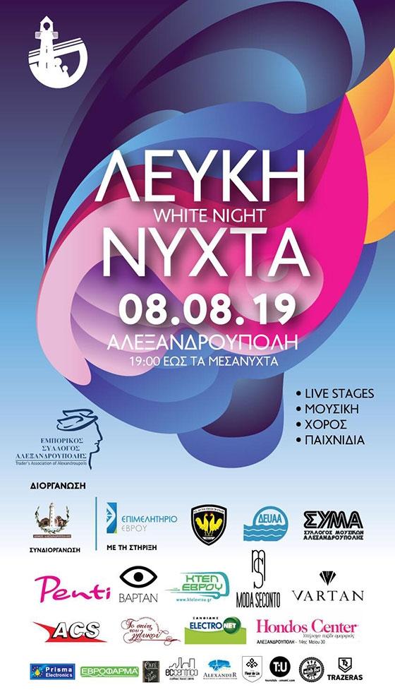 """17 σκηνές στο κέντρο της Αλεξανδρούπολης για την """"Λευκή Νύχτα 2019"""