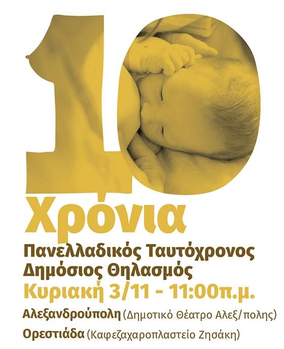 O 10oς Πανελλαδικός Ταυτόχρονος Δημόσιος Θηλασμός και στο Έβρο!