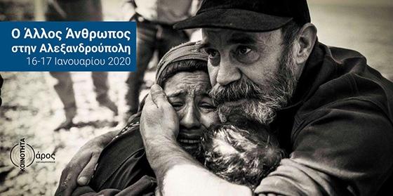 """""""Ο Άλλος Άνθρωπος"""" ξεκινά από την Αλεξανδρούπολη το ταξίδι του ανά την Ελλάδα"""