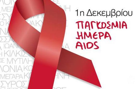 1η Δεκεμβρίου: Παγκόσμια ημέρα κατά του AIDS.
