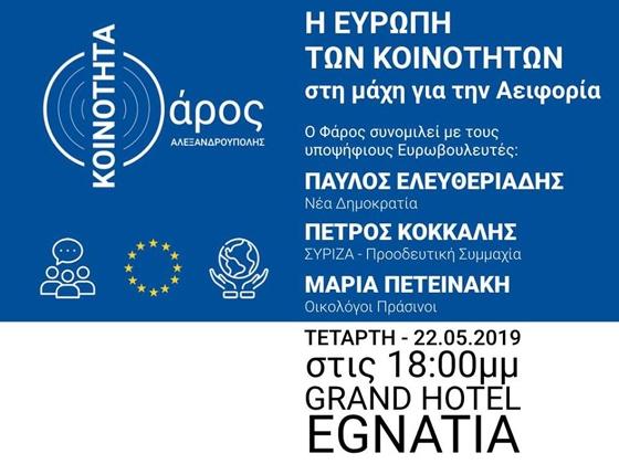 """Υποψήφιοι ευρωβουλευτές συναντούν τον """"Φάρο"""" στην Αλεξανδρούπολη"""